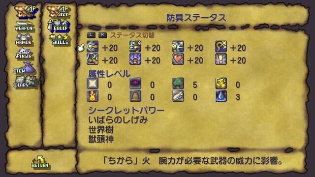 【LoM】ステALL+20&状態異常無効ペンダント作るにはどうしたらいい???【聖剣伝説 Legend of Mana】