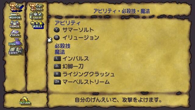 【LoM】アビリティのおすすめ教えてくれ!!!【聖剣伝説 Legend of Mana】